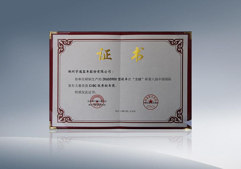 "ZK6559DX型校车在""龙蟠""杯第八届中国国际客车大赛荣获CIBC优秀校车奖(证书)"