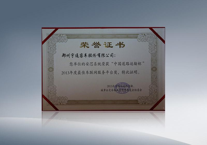 """安芯系統榮獲""""中國道路運輸杯""""2013年度最佳車聯網服務平台獎"""