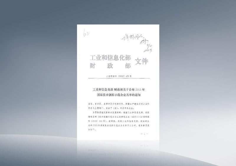 國家技術創新示範企業獲批文件