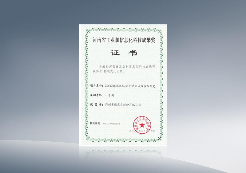河南省工業和信息化成果獎