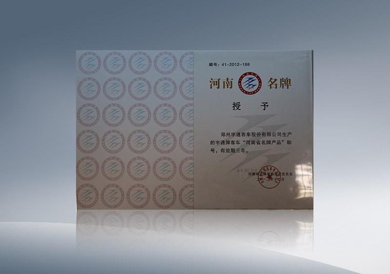 河南省名牌産品(有效期三年)