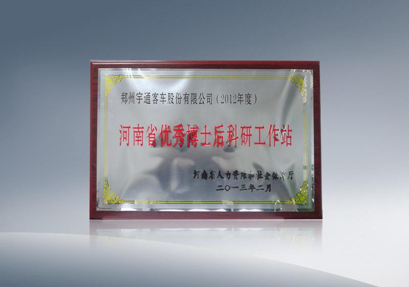 河南省優秀博士後科研工作站(2012年度)