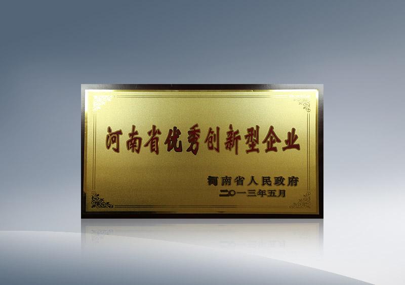 河南省優秀創新型企業2013.5