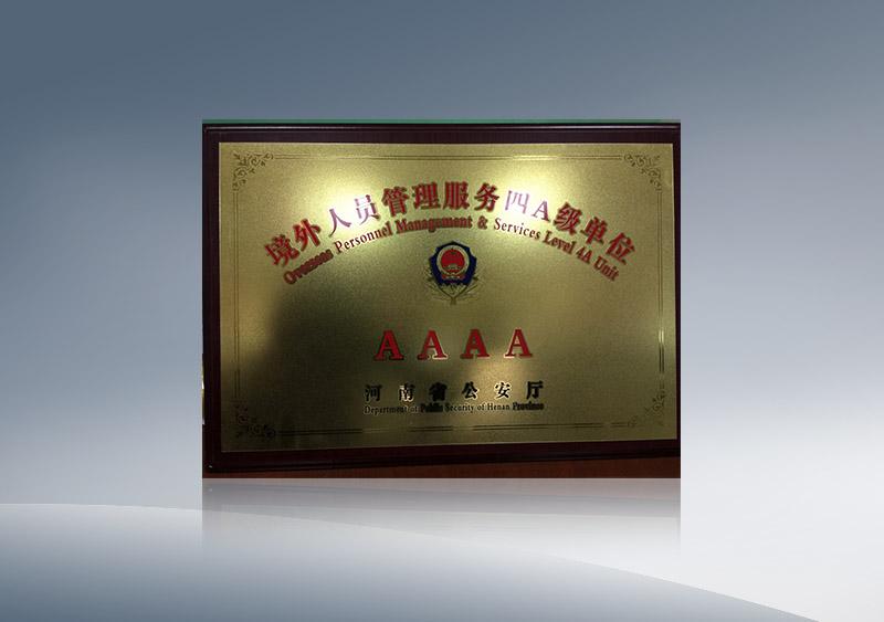境外人员管理服务AAAA级单位