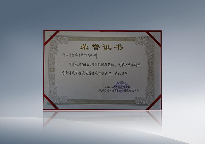 宇通獲2013年北京國際道路運輸、城市公交車輛及零部件展覽會融彙最佳展台創意獎