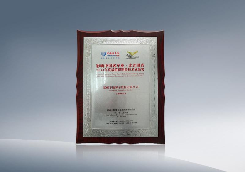 宇通睿控技術獲2014年度最值得期待技術成果獎