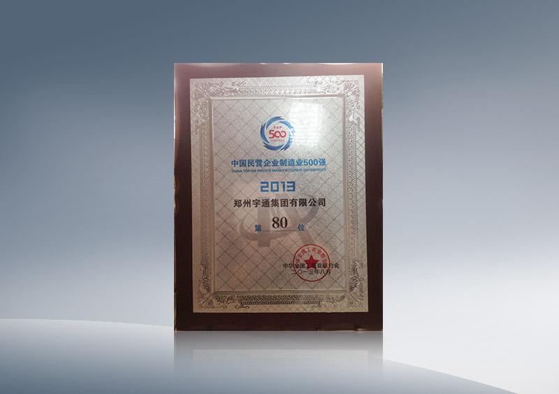 鄭州宇通集團有限公司獲中國民營企業制造業500強第80位2013.8