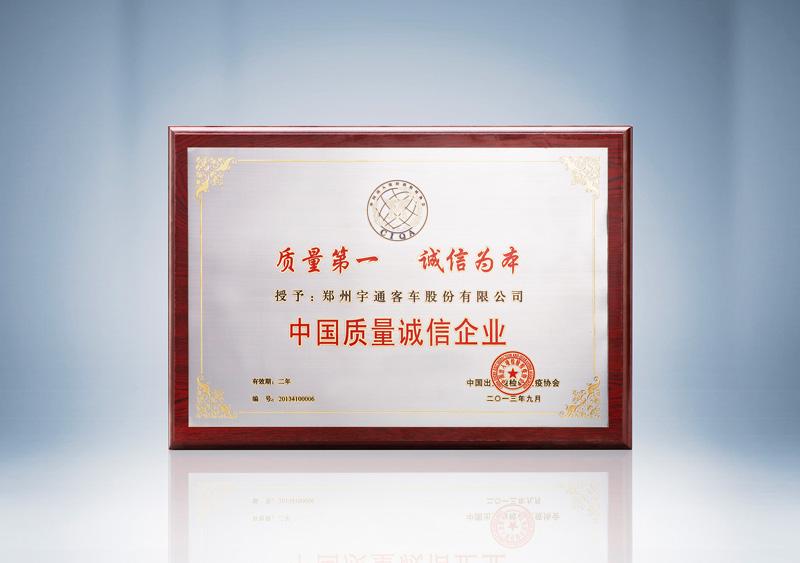 中國質量誠信企業