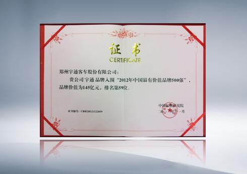 2012年中國最有價值品牌500強