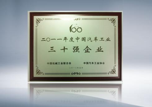 2011年度中國汽車工業三十強企業