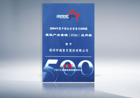 2004年度中國企業信息化500強最佳産品管理(PDM)應用獎