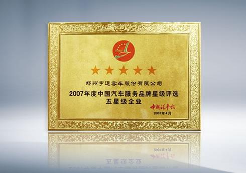 2007年度中國汽車服務品牌星級評選五星級企業