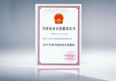 2010年度河南省省長質量獎