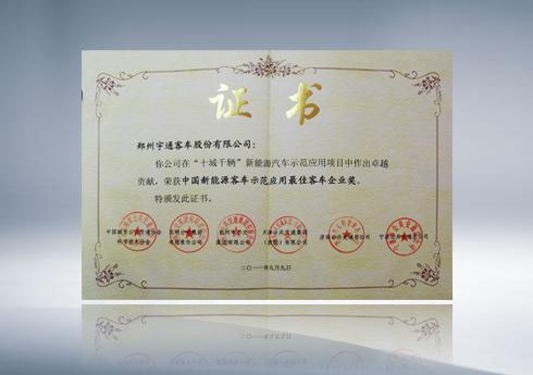 中國新能源客車示範應用最佳客車企業獎