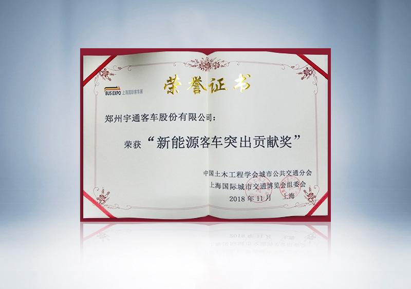 """上海國際客車展榮獲""""新能源客車突出貢獻獎"""""""