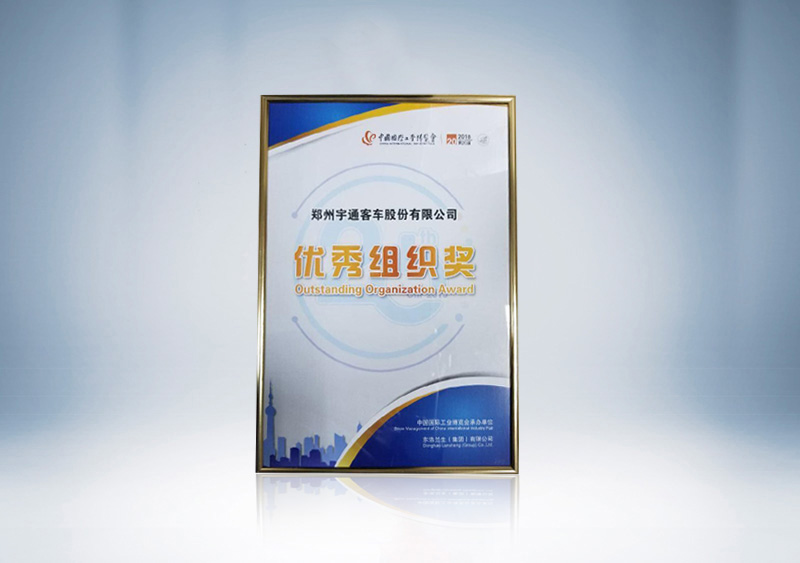 """中國國際工業博覽會中榮獲""""優秀組織獎"""""""