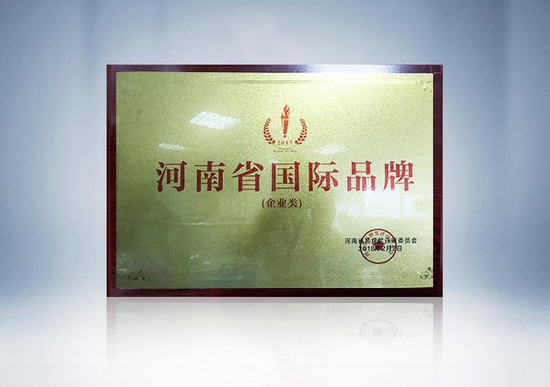 河南省國際品牌獎