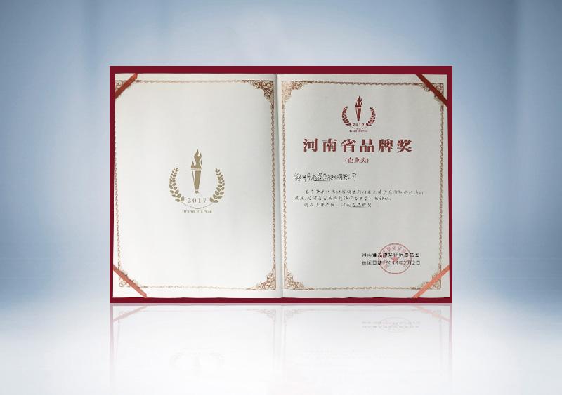 河南省品牌獎