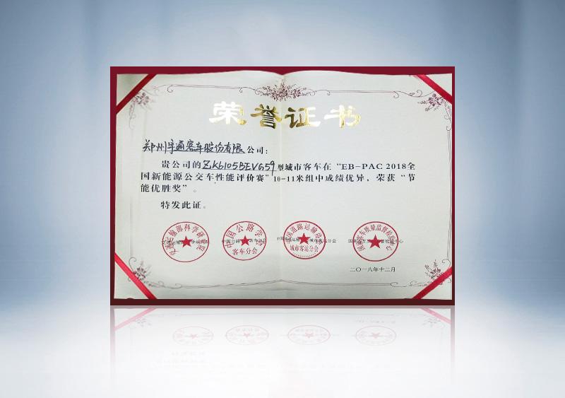 """""""EB-PAC2018全国新能源公交车性能评价赛""""10-11米节能奖证书"""