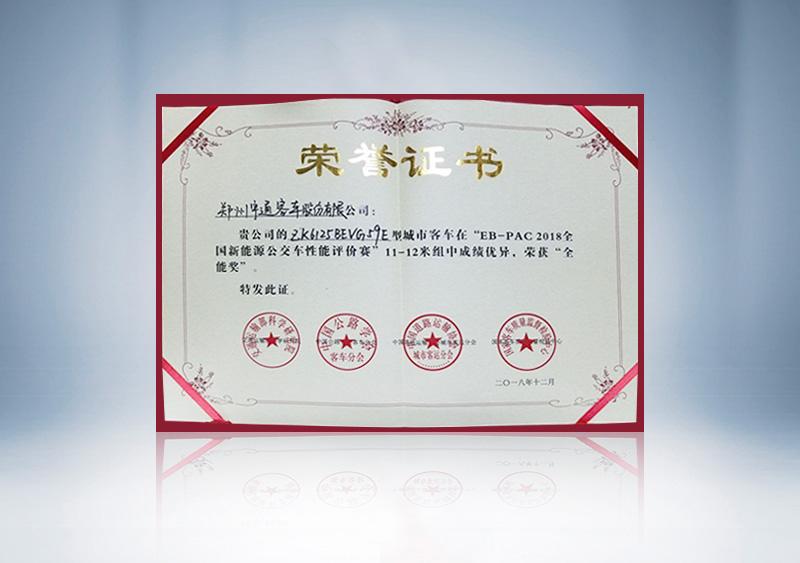"""""""EB-PAC2018全國新能源公交車性能評價賽""""11-12米全能獎證書"""