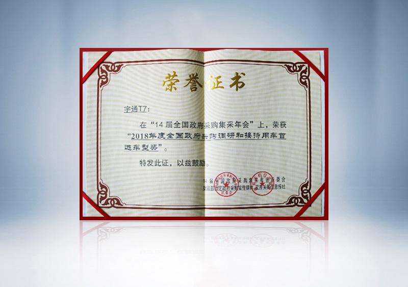 "T7荣获""2018年度全国政府采购调研和接待用车首选车型奖(证书)"