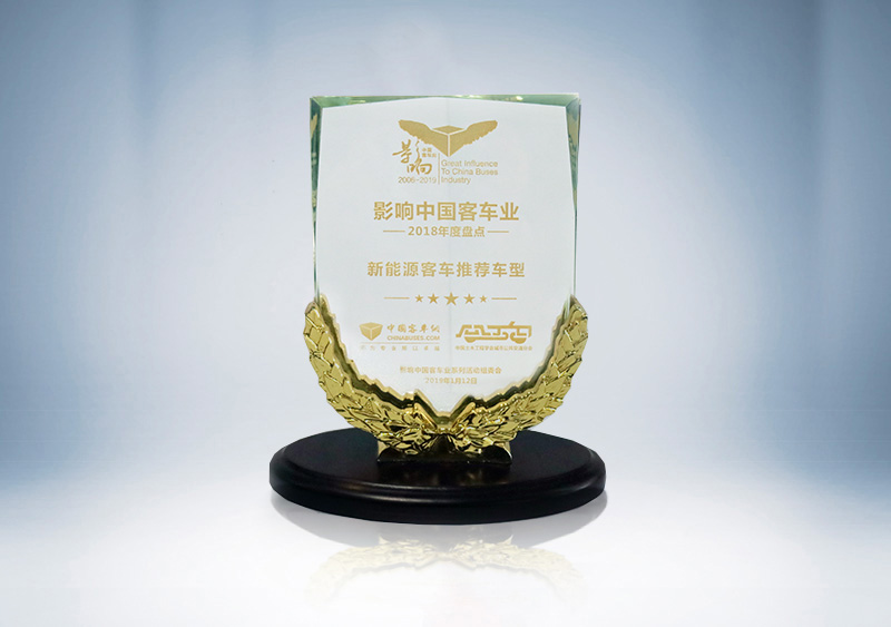 "ZK6805-E8纯电动公交车荣获影响中国客车业2018年度""千亿国际客车推荐车型""(奖杯)"