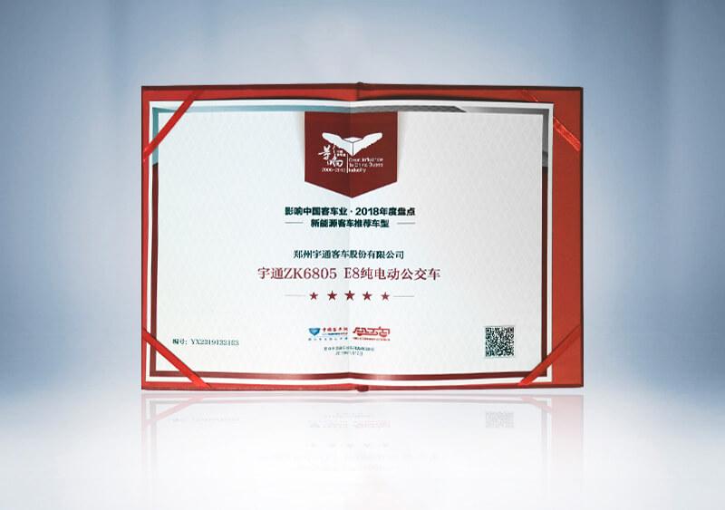 "ZK6805-E8纯电动公交车荣获影响中国客车业2018年度""皇冠体育:客车推荐车型""(证书)"