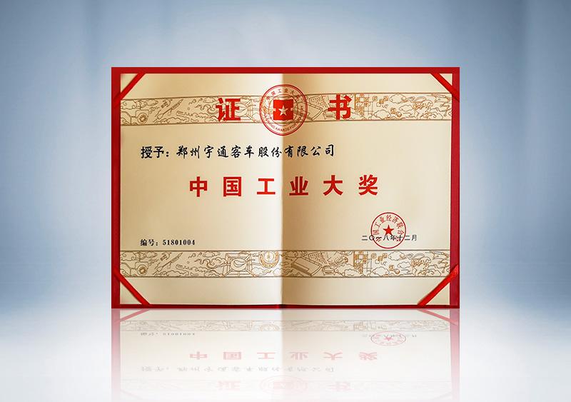 榮獲中國工業大獎證書