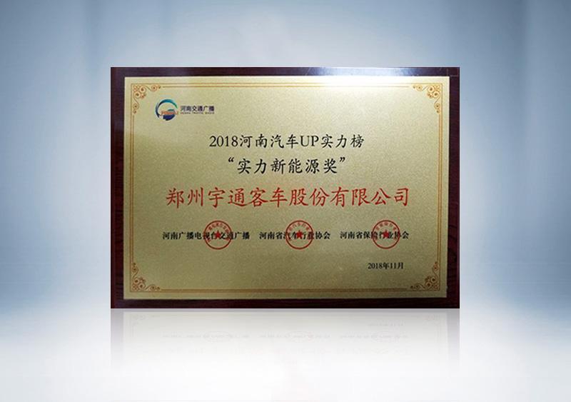 """2018河南汽车UP实力榜 """"实力新能源奖"""""""