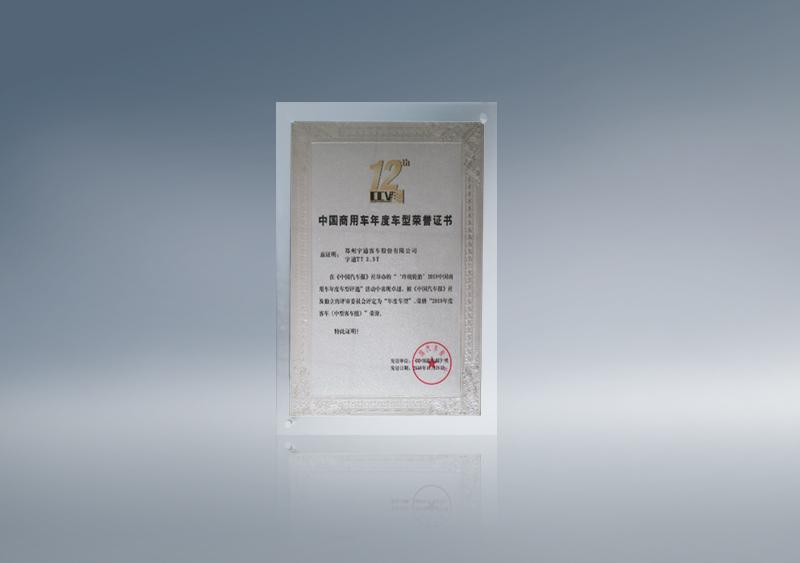 中國商用車年度客車車型榮譽證書