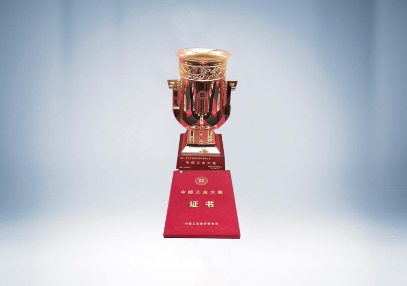 中國工業大獎獎杯