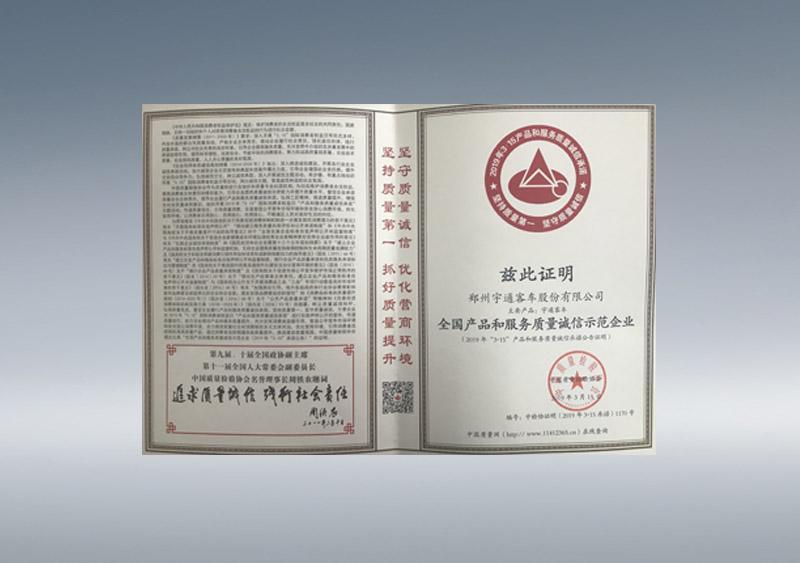 全国产品和服务质量诚信示范企业(证书)