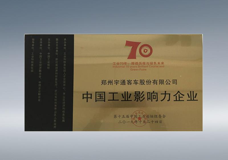 中国工业影响力企业(奖牌)