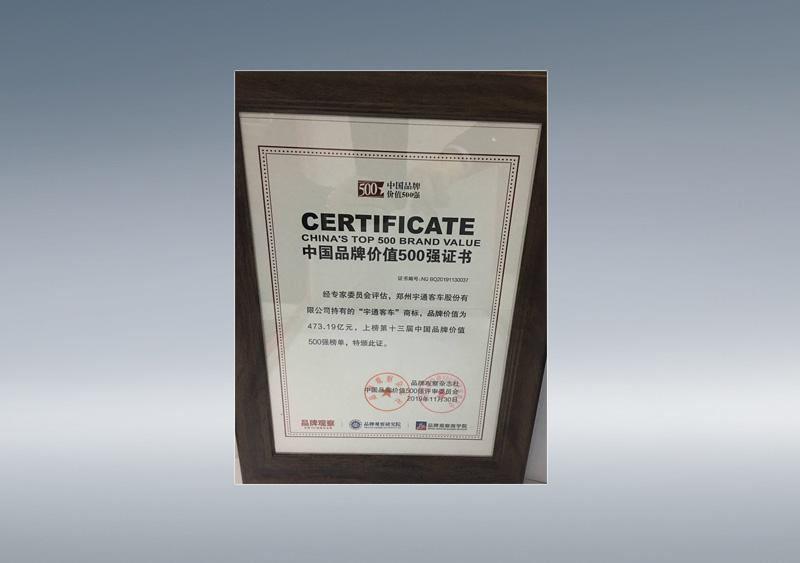 """中国品牌价值500强--""""宇通客车""""商标,品牌价值为473.19亿元,上榜第十三届中国品牌价值500强榜单。"""