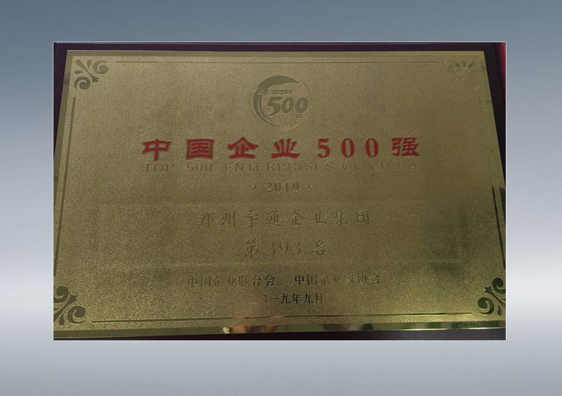 中国企业500强第393名(奖牌)