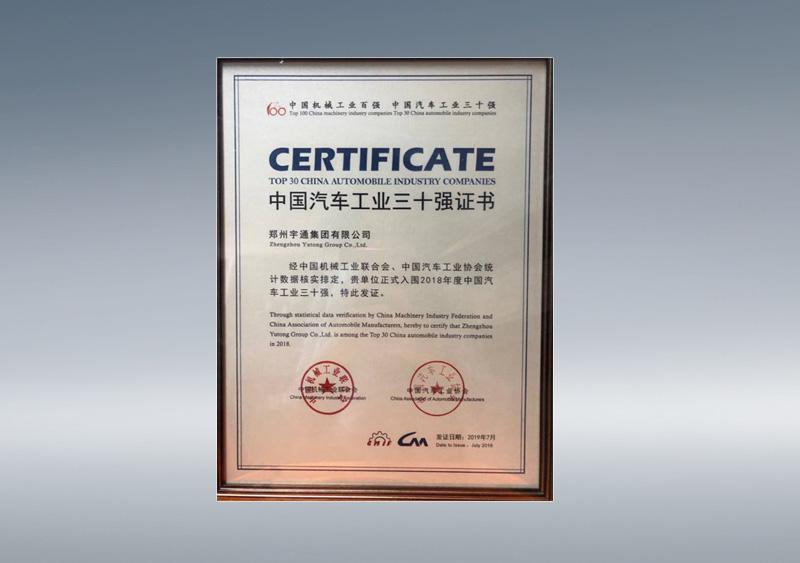 中国汽车工业三十强(证书)