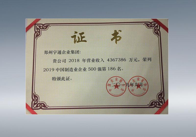 中国制造业企业500强第186名、证书