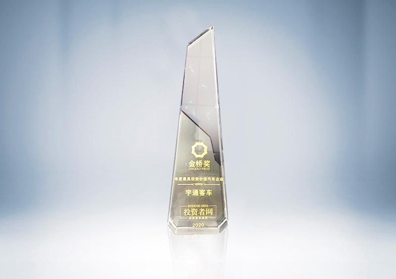 金桥奖(年度最具投资价值汽车企业)