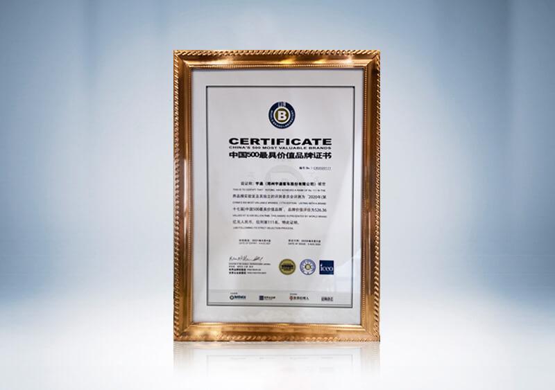 2020年中国500最具价值品牌第111位(品牌价值526.36亿)世界品牌实验室(World-Brand-Lab)