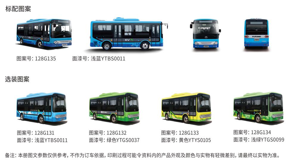 E6(公交皇冠体育:)
