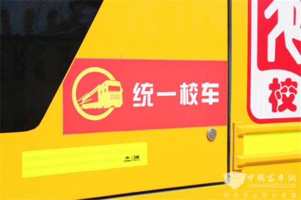 """以安全的名义!临沭统一校车公司的""""宇通情结"""""""