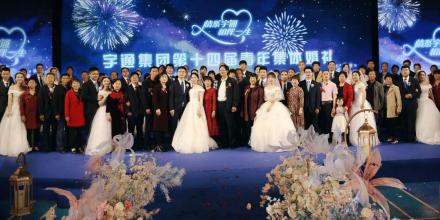 宇通集团集体婚礼 一场婚礼 一次约定 一生回忆