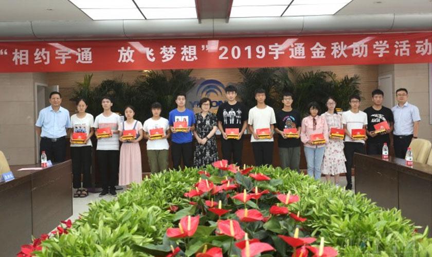 郑州慈善联合宇通公司捐款近70万元 助贫困学子圆梦大学
