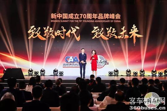 """大国品牌   宇通荣膺CCTV""""新中国成立70周年70品牌""""殊荣"""