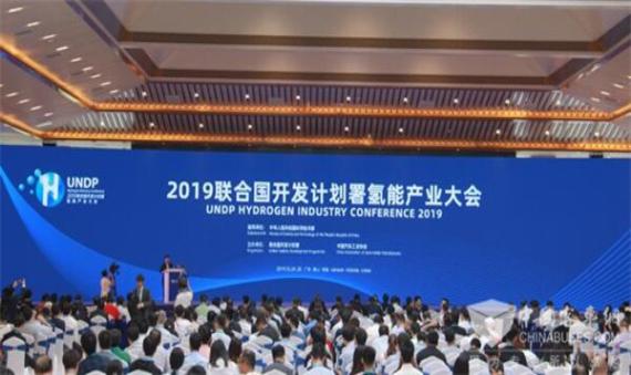 氢联世界 氢创未来!2019联合国开发计划署氢能产业大会佛山召开