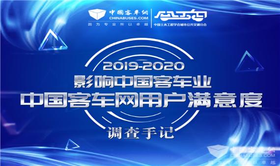2019-2020年度中国客车网用户满意度调查手记-宇通客车