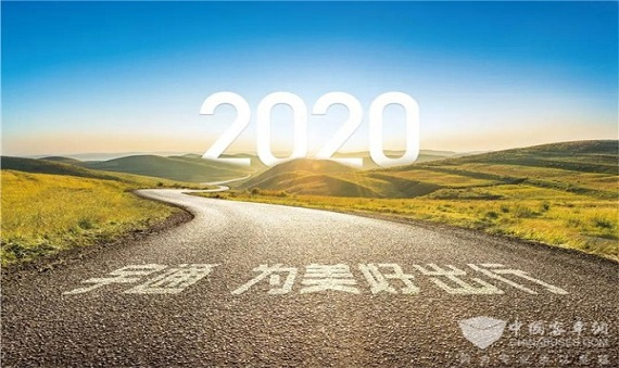 不念过往 不畏将来!宇通客车2020半年记