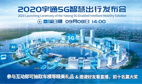 9月8日14:00 2020宇通5G智慧出行发布会即将盛启!