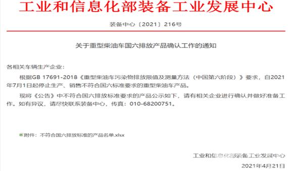 国五禁售!工信部公示7月1日起,停止生产销售不符合国六的柴油车