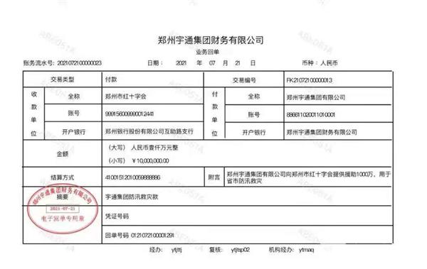 """宇通客车前7月累计销量超2.3万辆,细分市场""""全线飘红"""""""